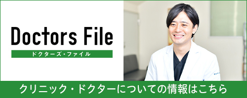 Doctors File(クリニック・ドクター