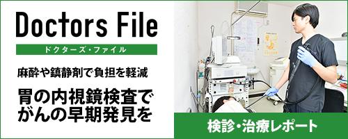Doctors File(検診・治療レポート)